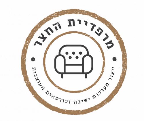מרפדיית החצר ארביב אברהם