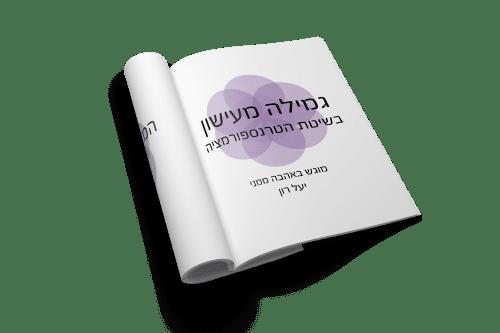 שיטת הטרנספורמציה - cover