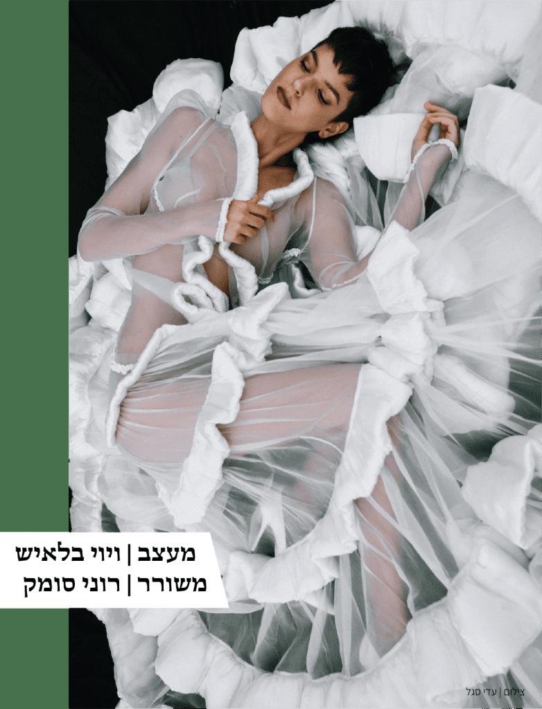 ללבוש אותך כמו שיר, יום ההשראה הבינלאומי\ מגזין שבוע האופנה 2021, מעצבים ומשוררים